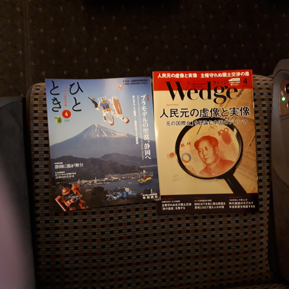 新幹線N700系 のぞみ グリーン車 雑誌 Wedge ひととき