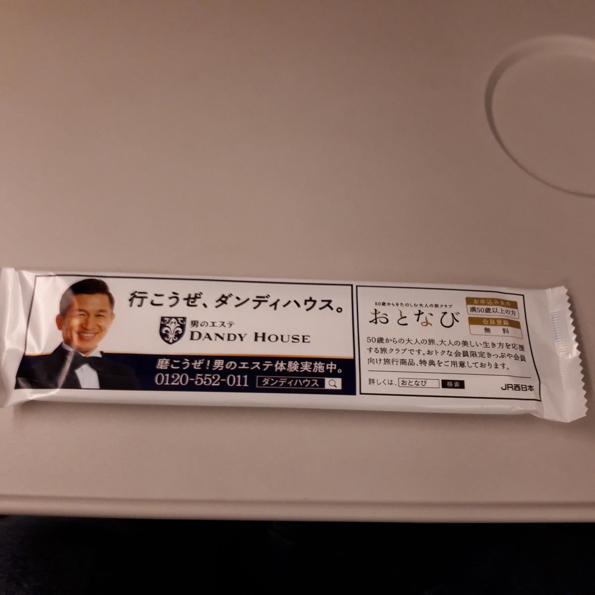 新幹線N700系 のぞみ グリーン車 サービスおしぼり