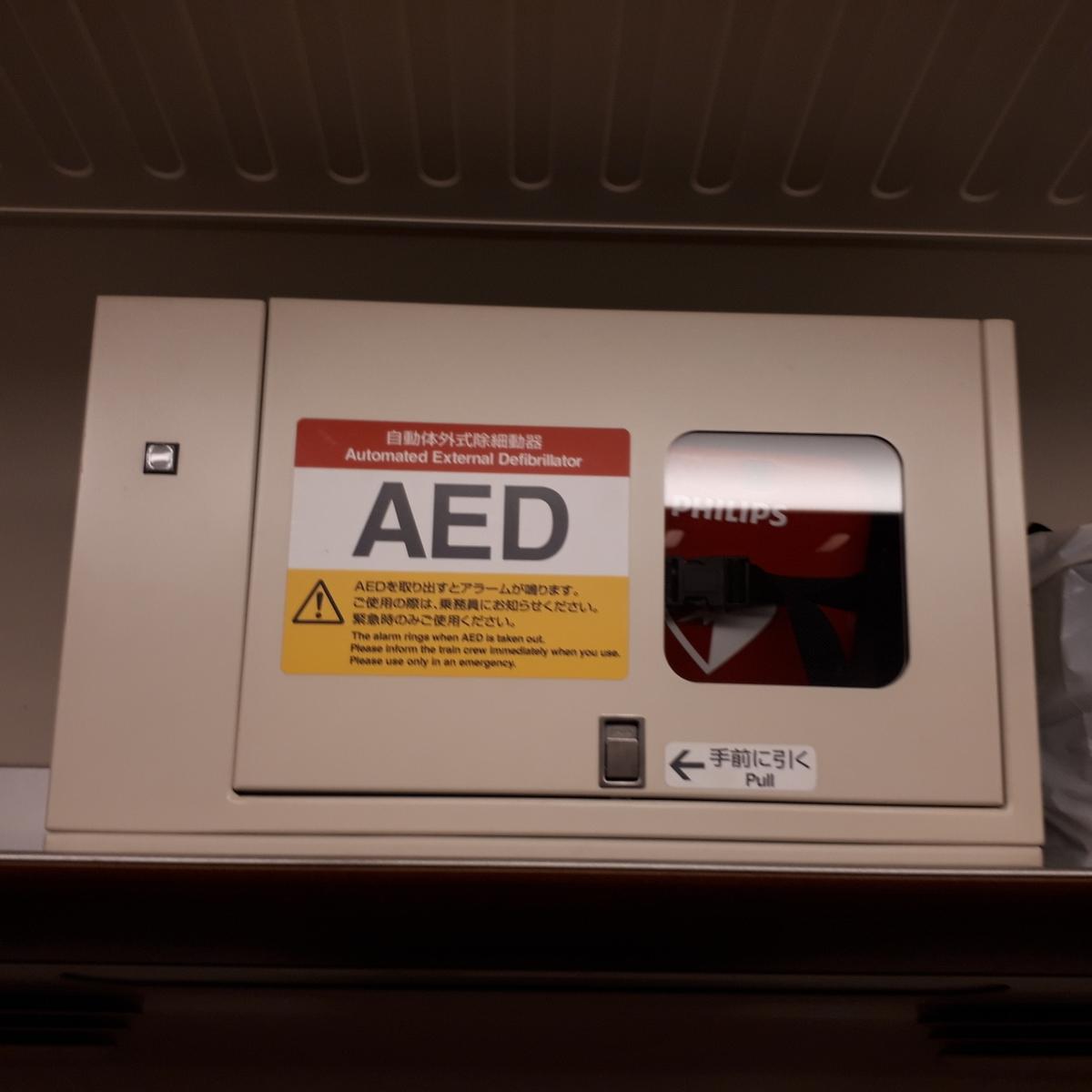新幹線N700系 みずほ さくら 6号車 AED