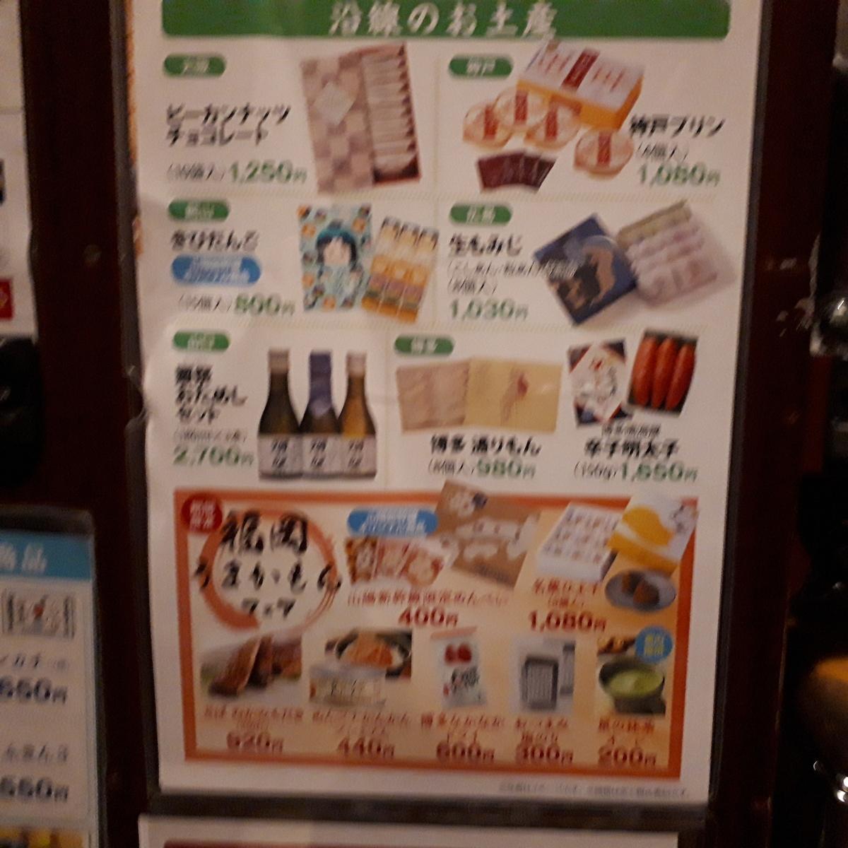 新幹線N700系 みずほ さくら 車内販売 メニュー