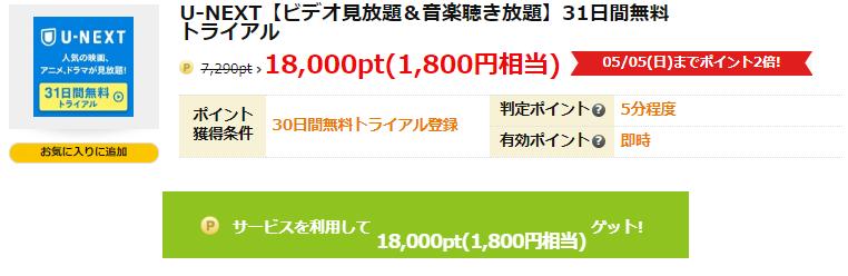 げん玉 U-NEXT