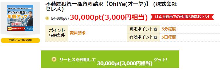 げん玉 OH!YA
