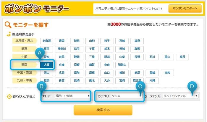 ECナビ モニター登録方法