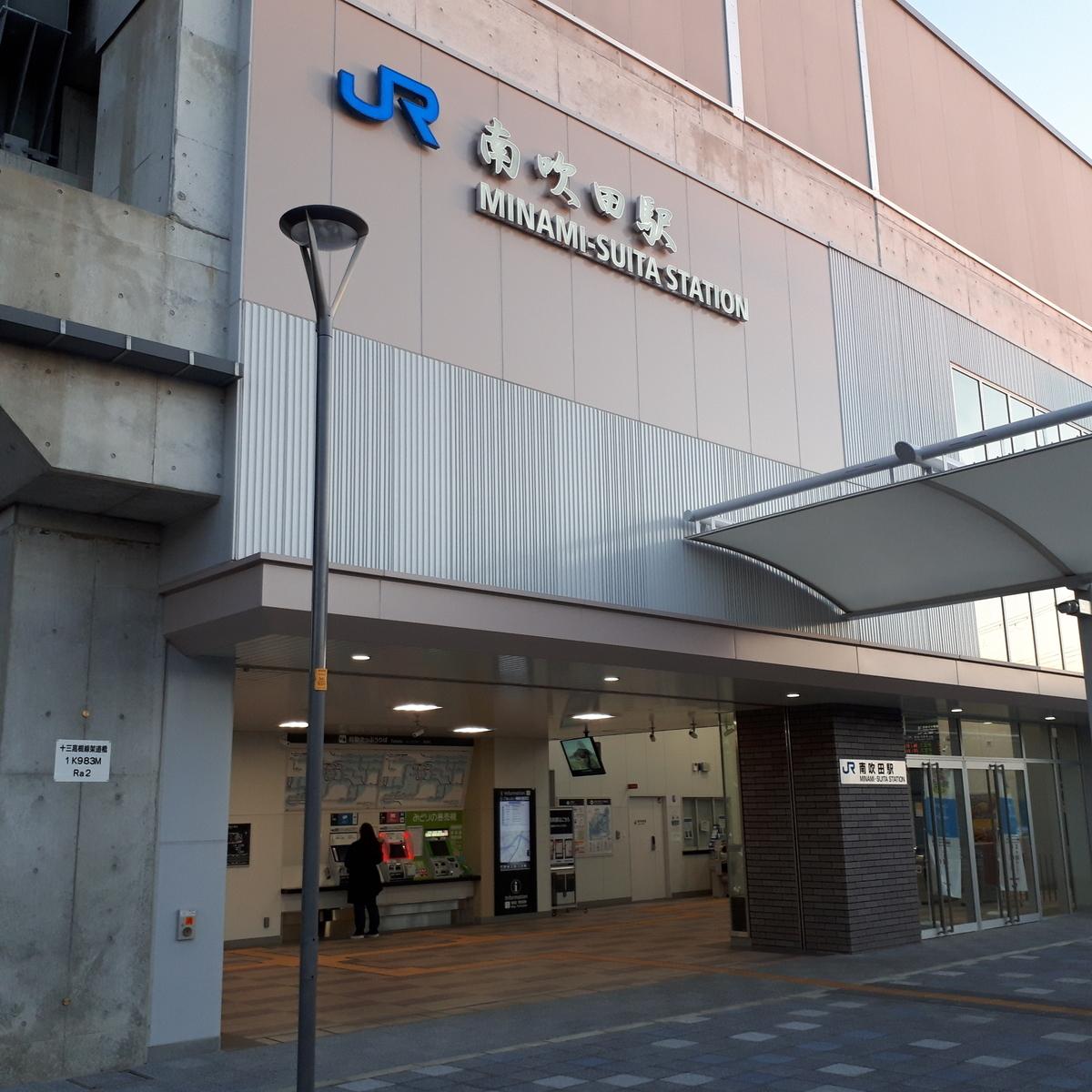 JR南吹田駅