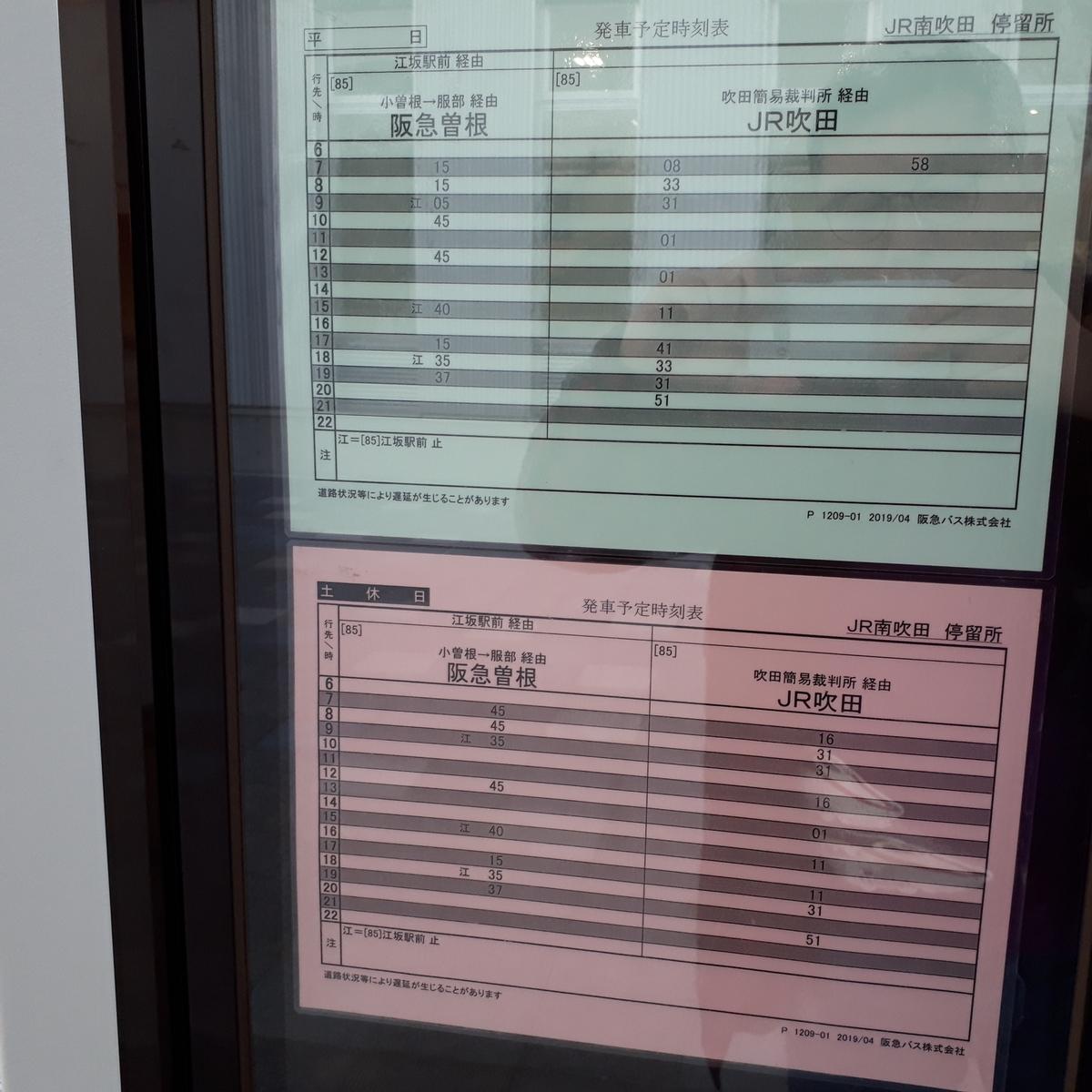 JR南吹田駅 バス停 時刻表
