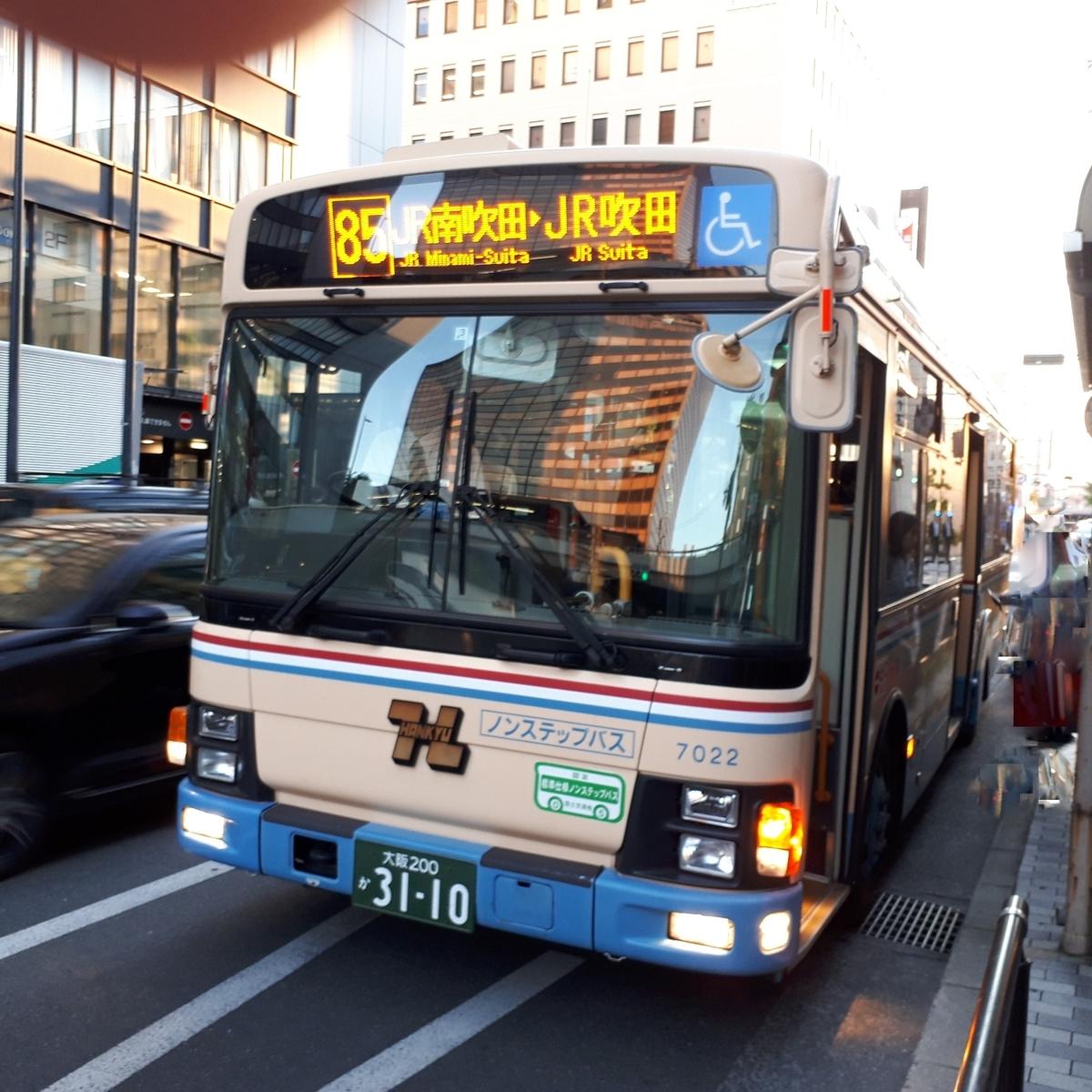 JR南吹田 阪急バス 85系統