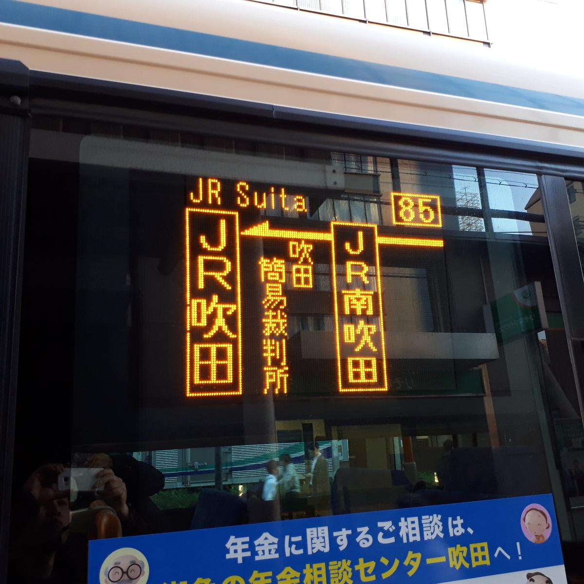 阪急バス 85系統 行先表示