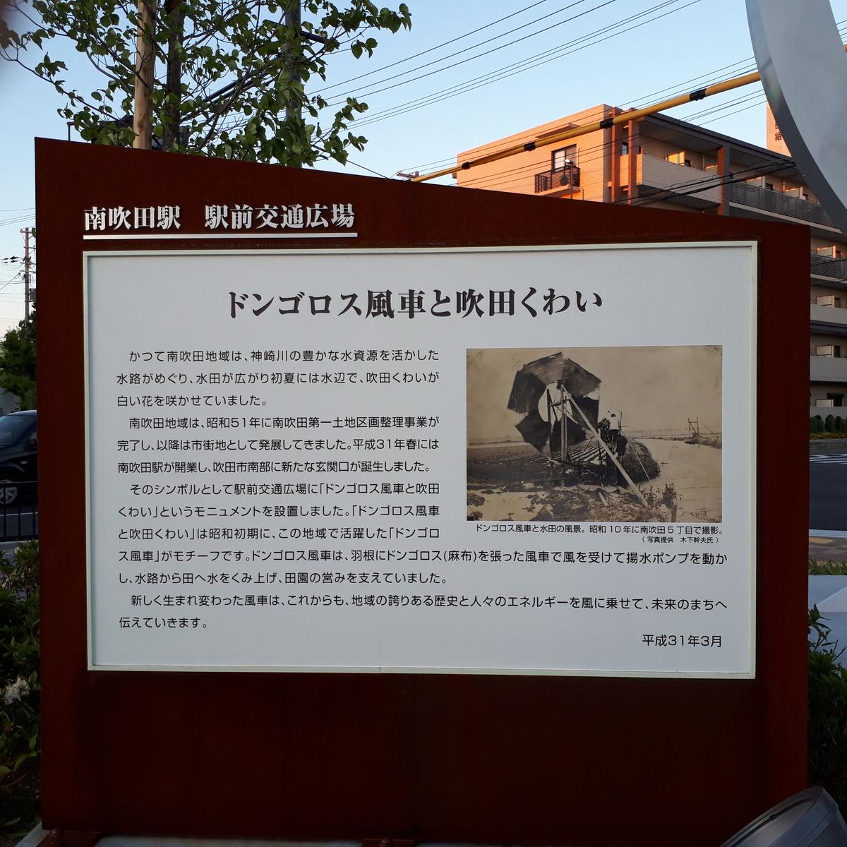 JR南吹田駅 モニュメント ドンゴロス風車と吹田くわい