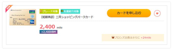 すぐたま 三井ショッピングカード