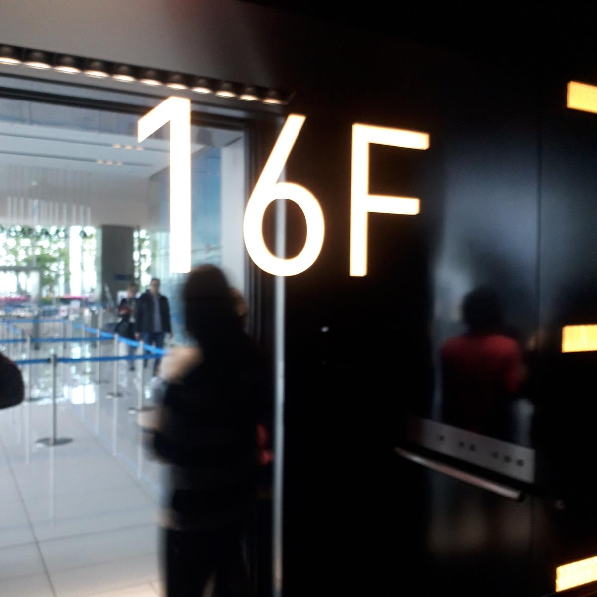 あべのハルカス展望台 エレベーター 16階