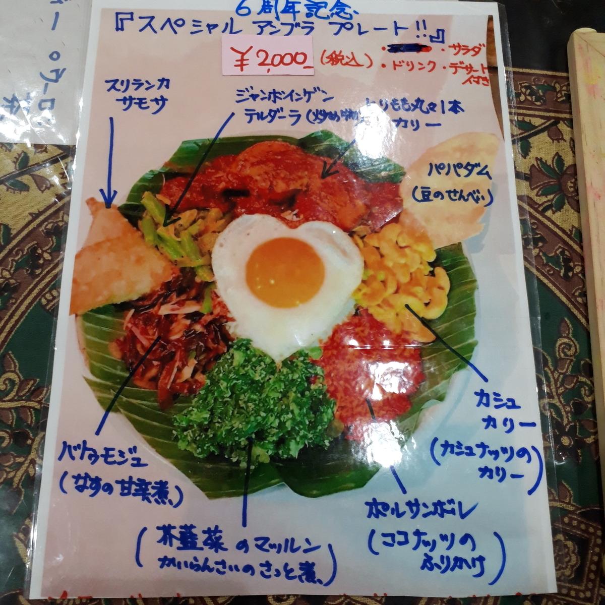 セイロンカリー 2019年6月22日 6周年記念スペシャルアンブラプレート 副菜の説明