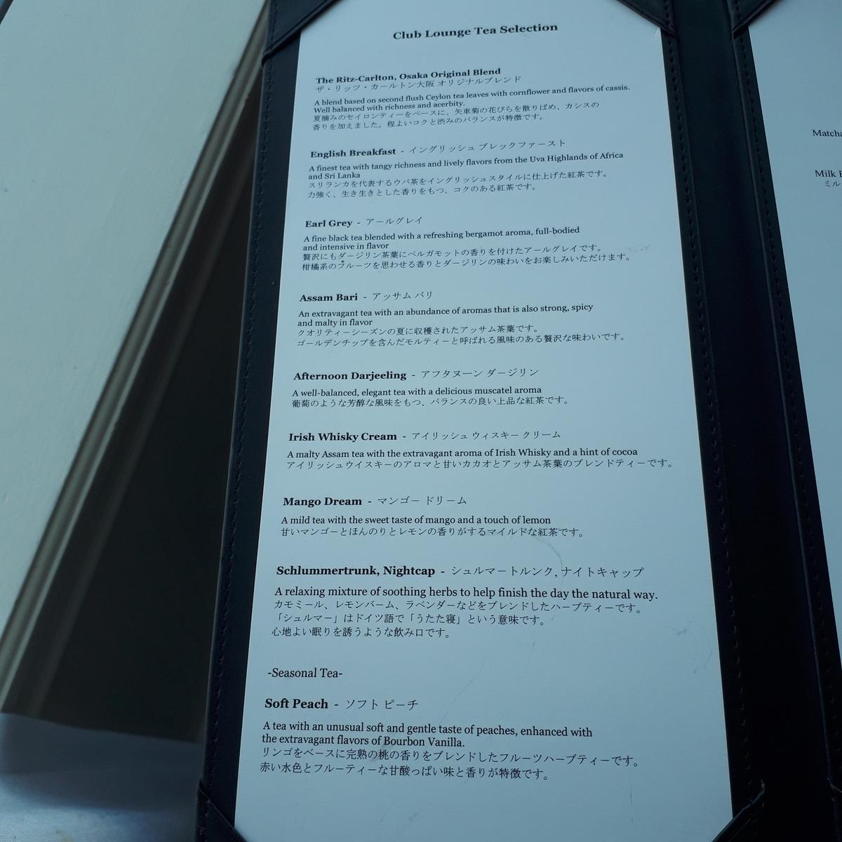 リッツカールトン大阪 クラブラウンジ 紅茶メニュー