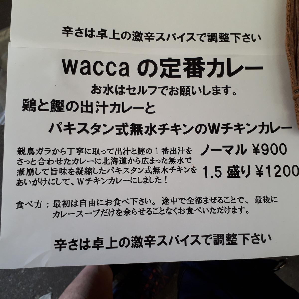 wacca 2019年6月21日 メニュー