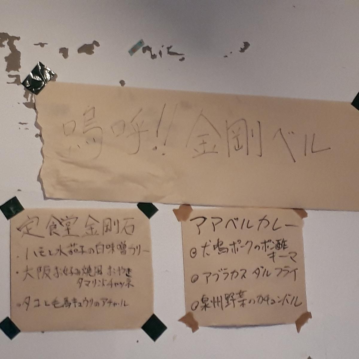 究極のカレー事情聴取2019 2019年6月29日 アアベルカレー&定食堂金剛石 THE大阪ターリー