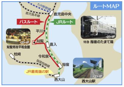 JR九州 指宿レール&バスきっぷ