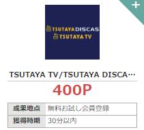 モッピー TSUTAYA TV