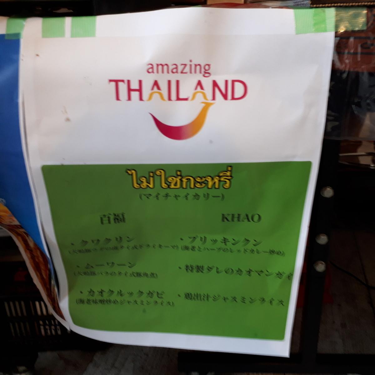 2019年6月30日 asian kitchen cafe 百福&旅人シェフのタイ食堂KHAO マイチャイカリー