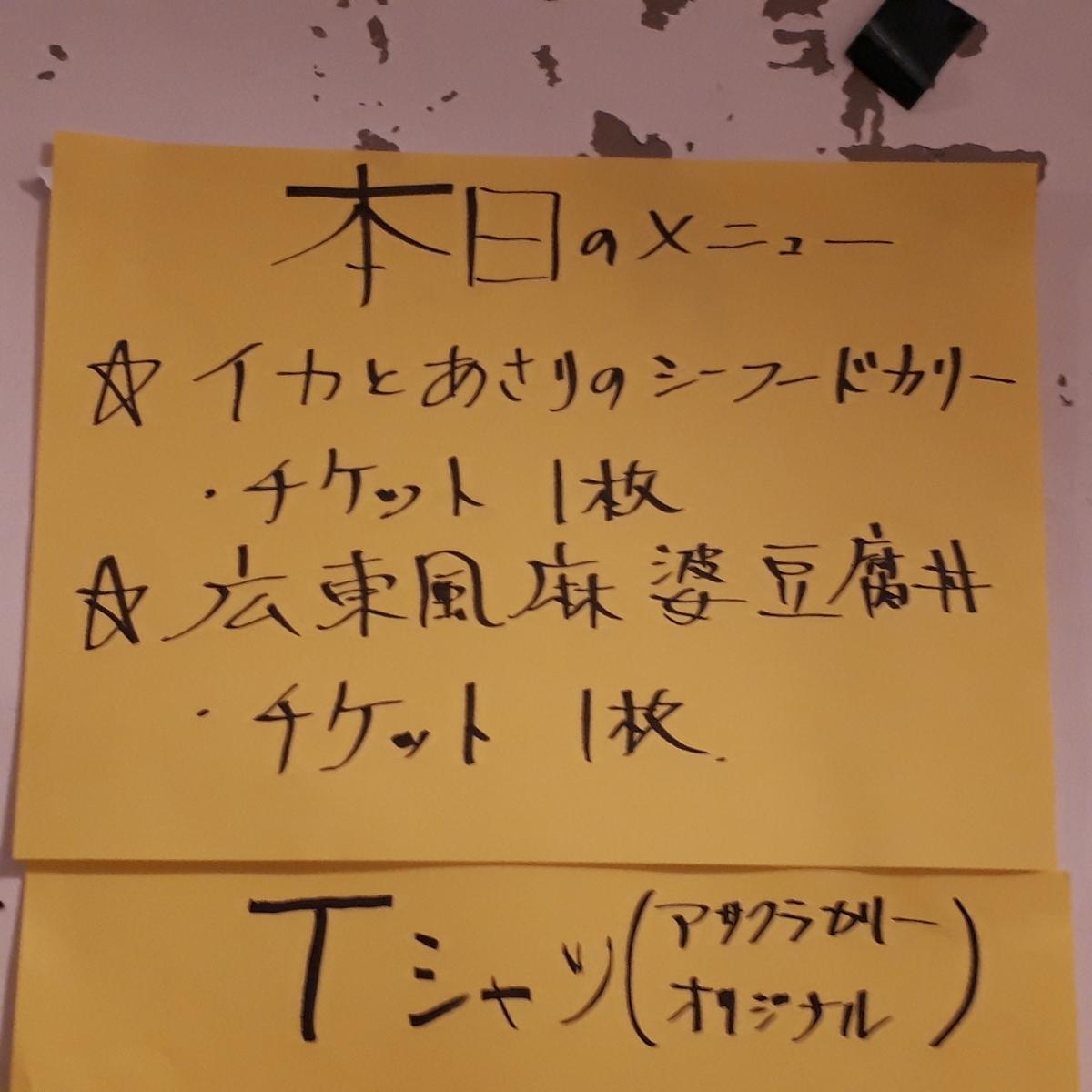 カレー事情聴取Vol.26 2019年7月12日 アサクラカリー