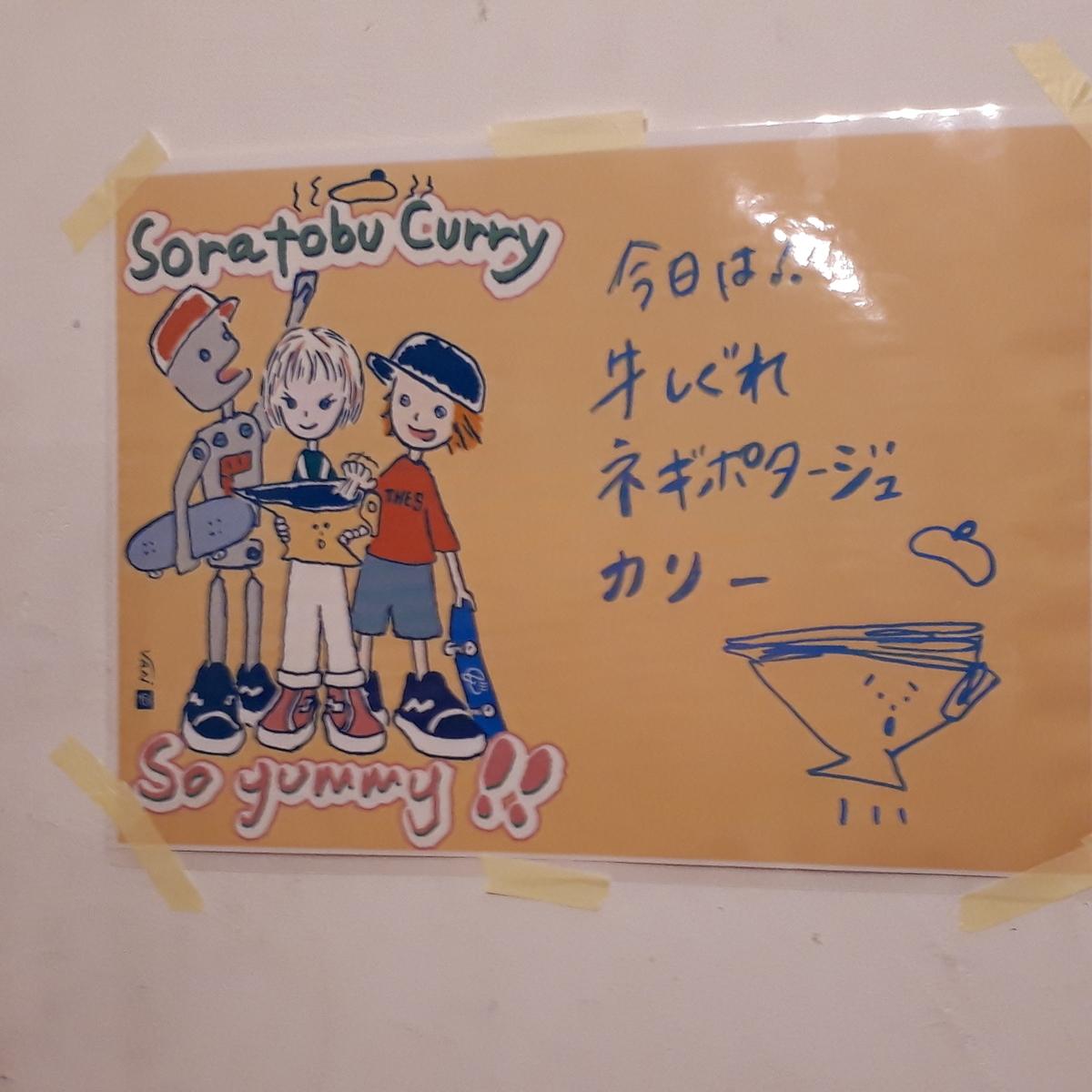 カレー事情聴取Vol.26 2019年7月12日 Soratobu Curry 牛しぐれネギポタージュカリー