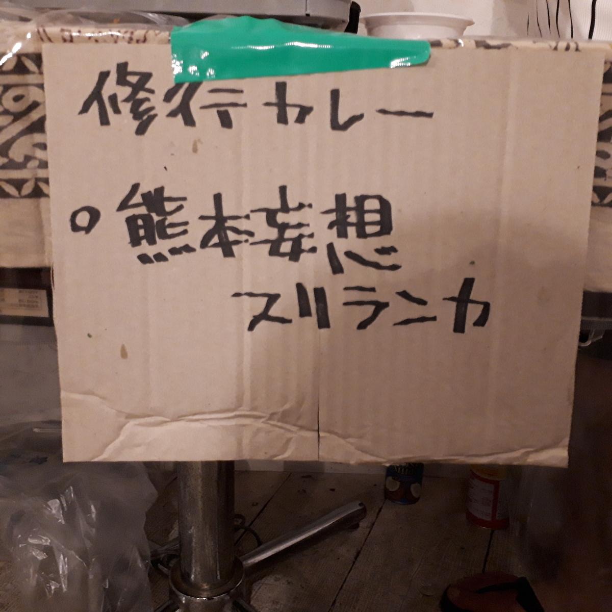 カレー事情聴取Vol.26 2019年7月14日 修行咖喱 熊本妄想スリランカ