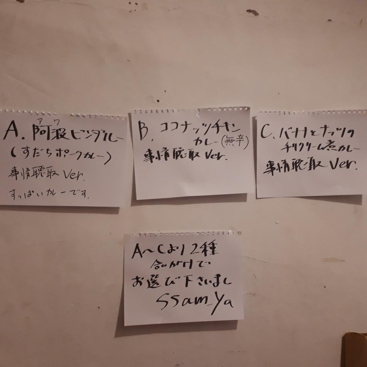 カレー事情聴取Vol.26 2019年7月15日 ssam_ya