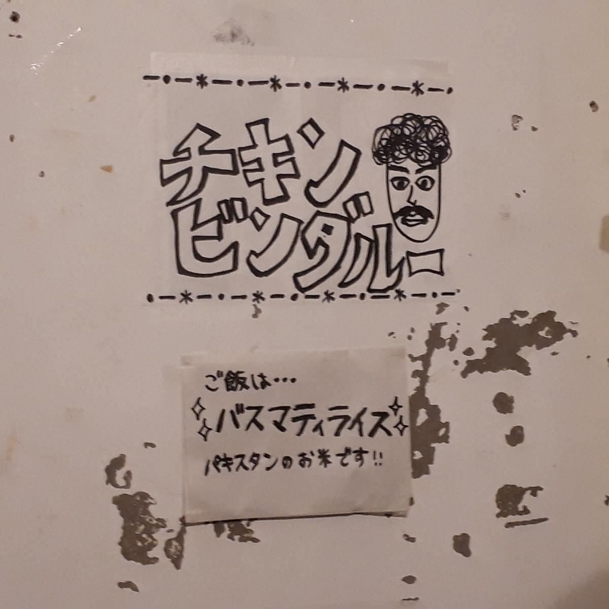 カレー事情聴取Vol.26 2019年7月15日 藤カレー チキンビンダルー