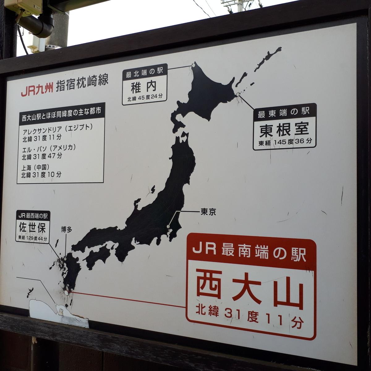 西大山駅 JRの最北端、最南端、最西端、最東端の駅看板