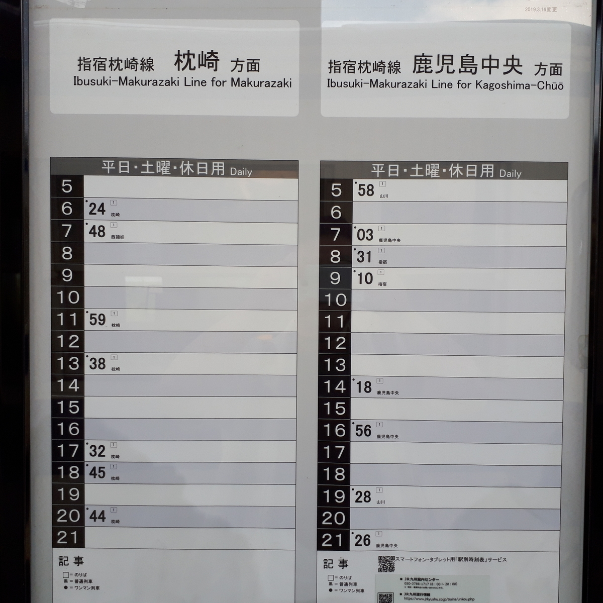 西大山駅 時刻表