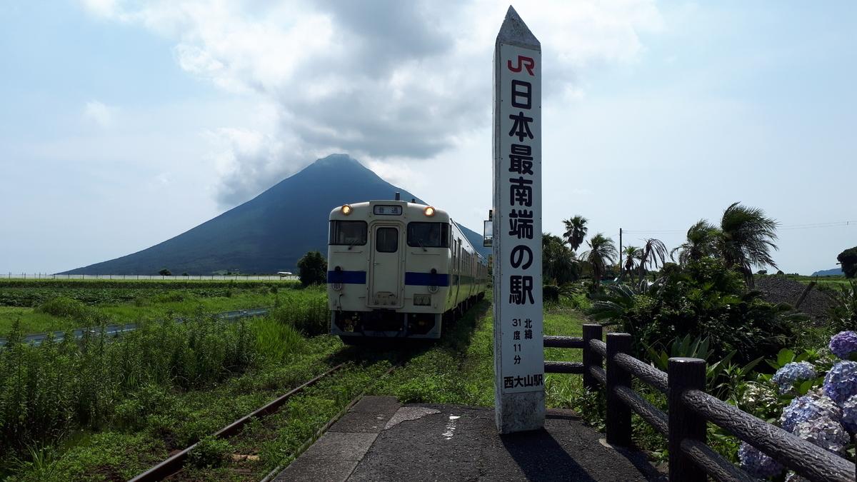 西大山駅に入る列車