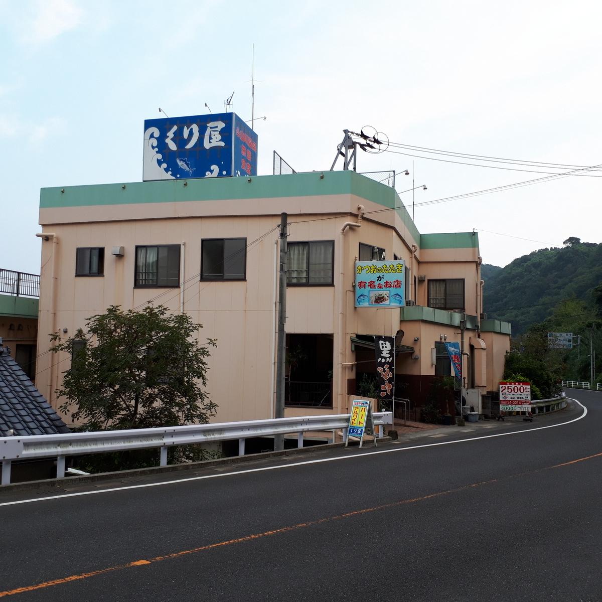 山川駅前 旅館 くり屋
