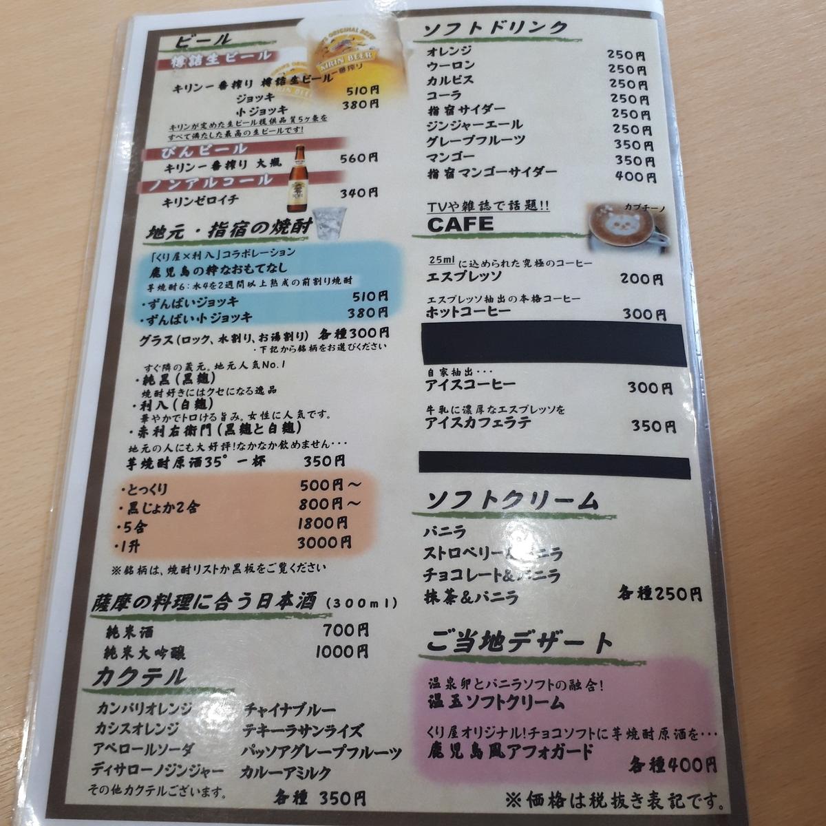 山川駅前 旅館 くり屋 食堂 ドリンクメニュー
