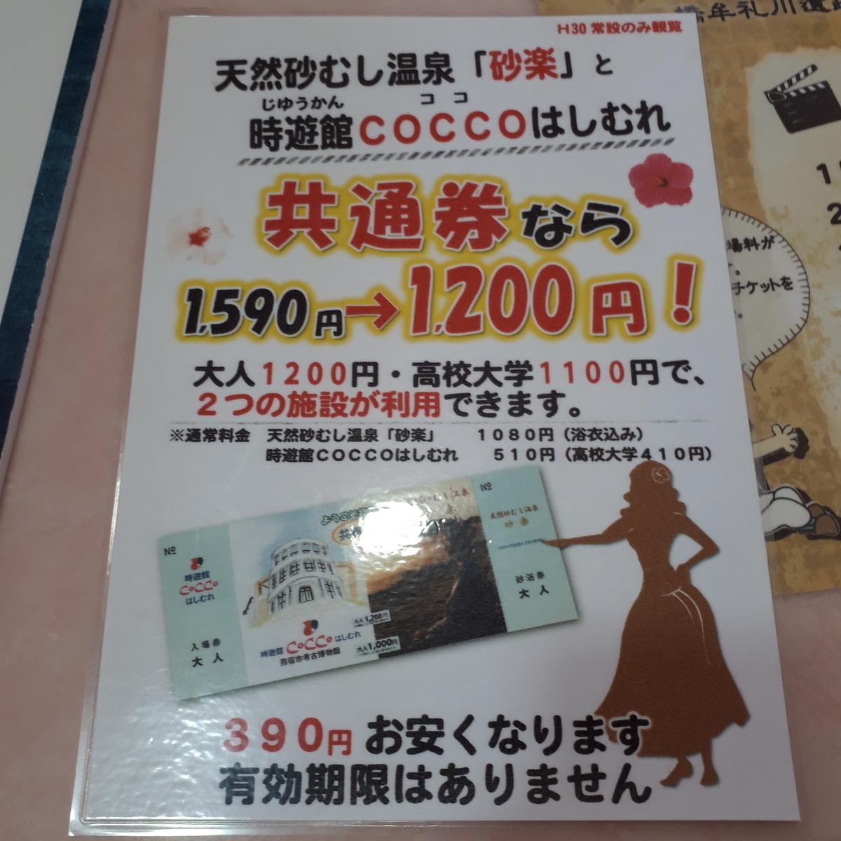 COCCOはしむれ 天然砂蒸し砂楽 共通券