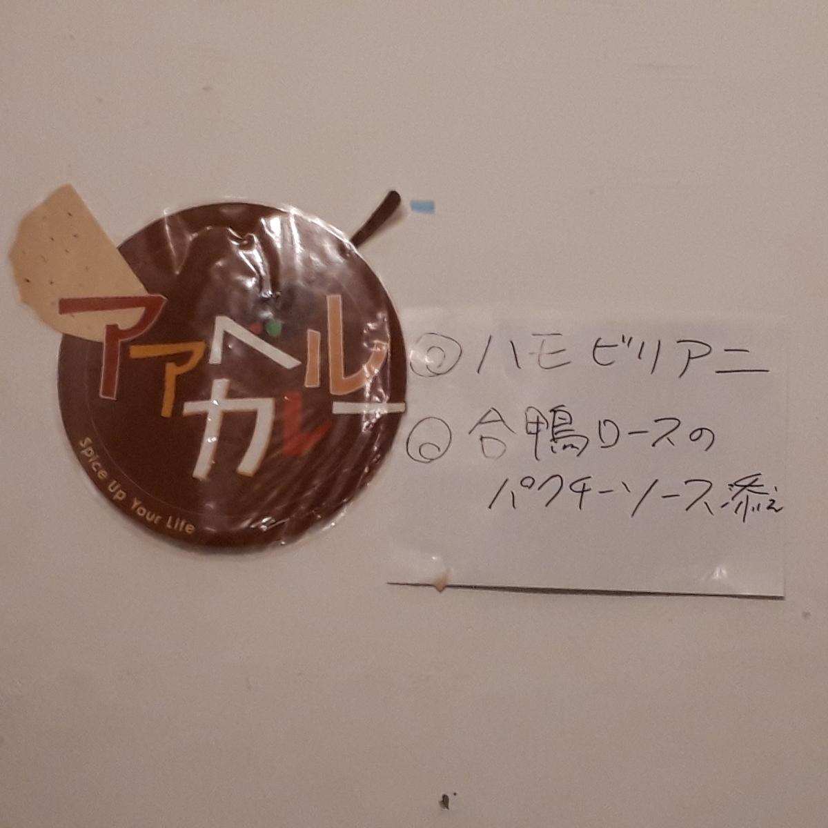 カレー事情聴取スパイス定食&バルVol.6 2019年7月20日 アアベルカレー メニュー