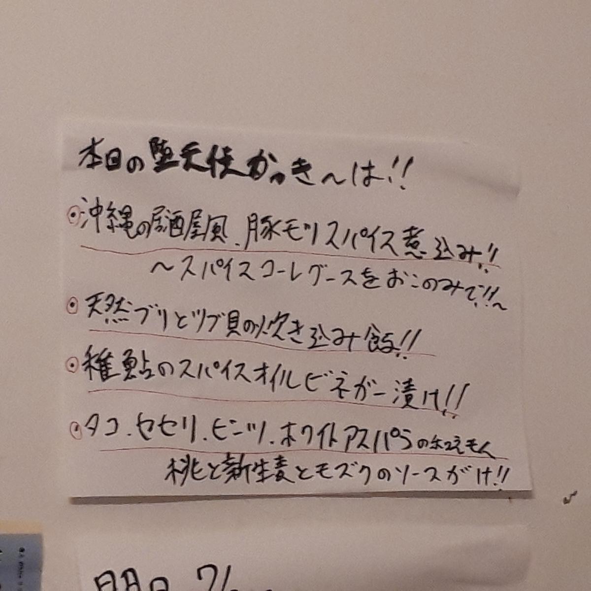 カレー事情聴取スパイス定食&バルVol.6 2019年7月20日 堕天使かっきー メニュー