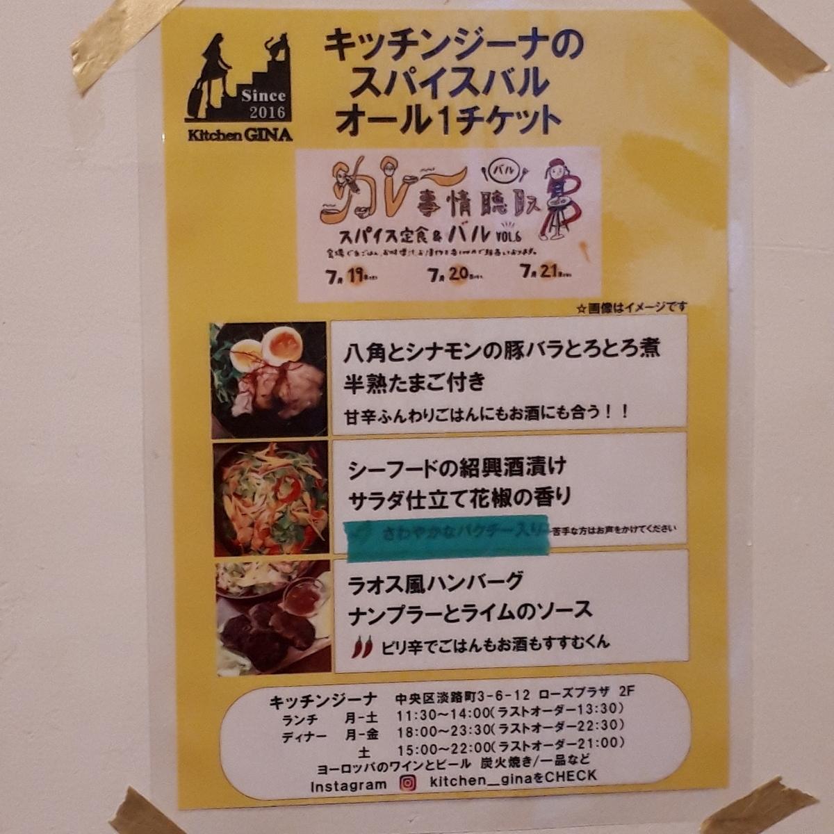 カレー事情聴取スパイス定食&バルVol.6 2019年7月21日 Kitchen GINA メニュー