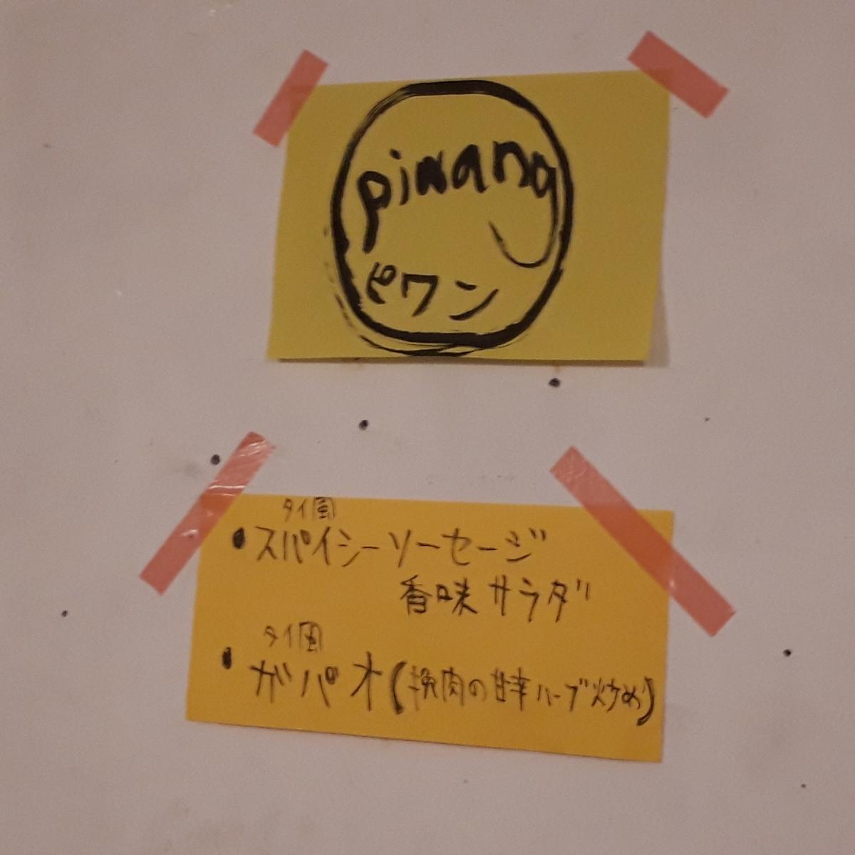 カレー事情聴取スパイス定食&バルVol.6 2019年7月21日 piwang メニュー