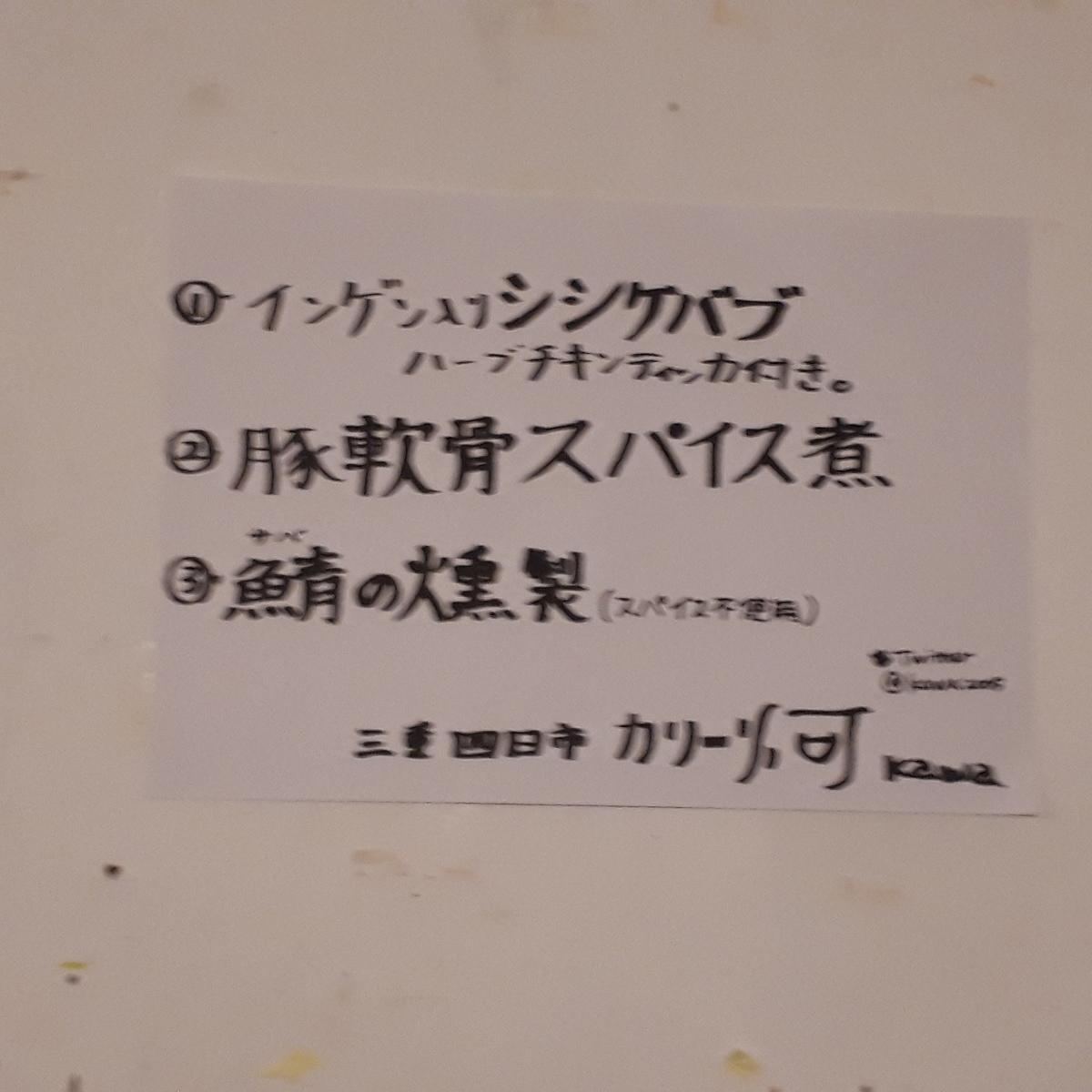 カレー事情聴取スパイス定食&バルVol.6 2019年7月21日 カリー河 メニュー