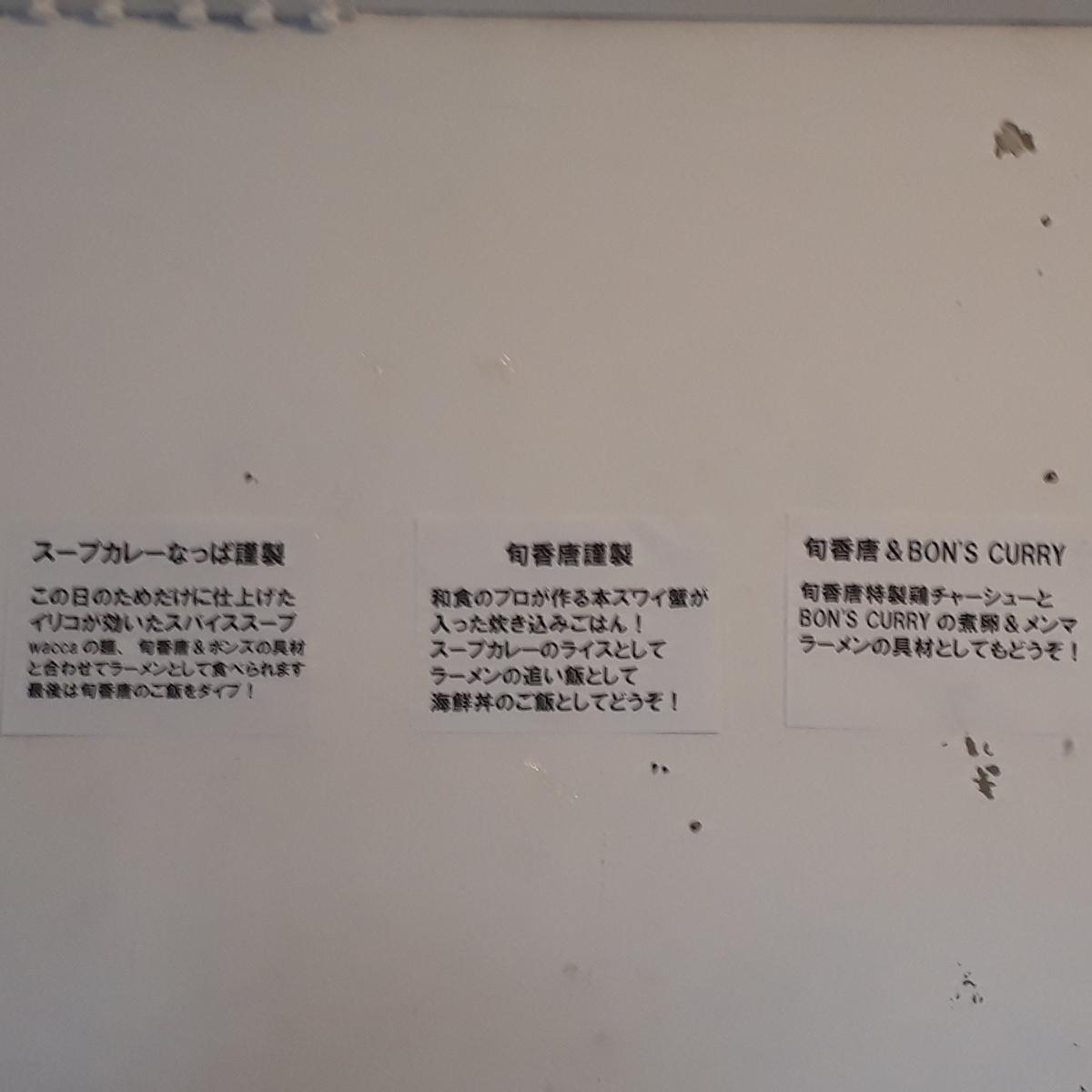 カレー事情聴取スパイス定食&バルVol.6 2019年7月21日 wacca×スープカレーなっぱ×旬香唐 BON'S CURRY メニュー