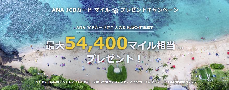 ANAJCBカードキャンペーン