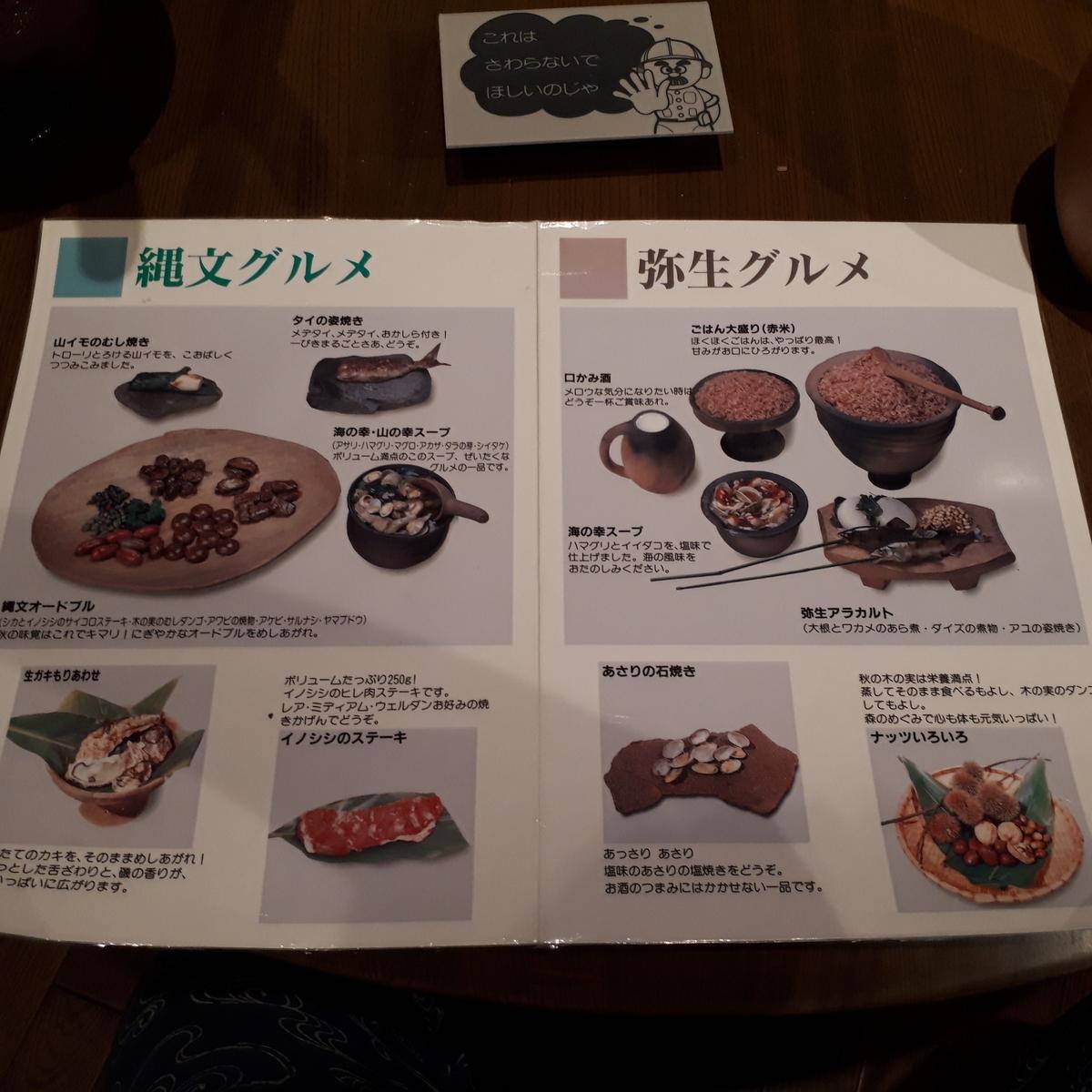 指宿市考古博物館 時遊館 Cocco はしむれ 縄文時代と弥生時代の食事