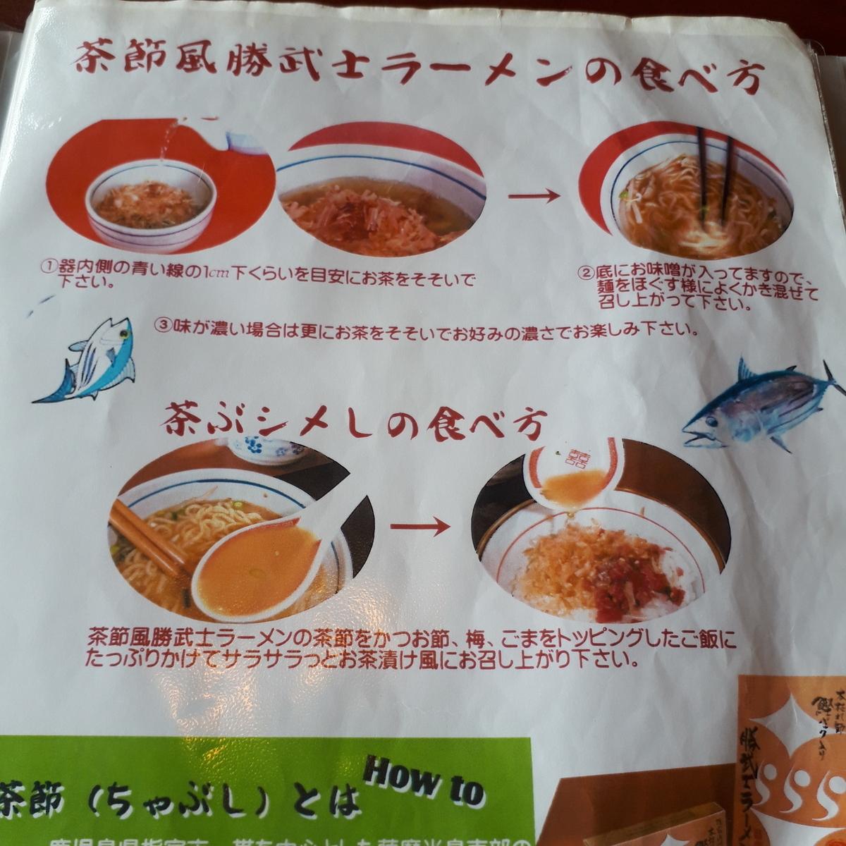指宿 紅龍 勝武士ラーメン 茶ぶしメシセット 頂き方