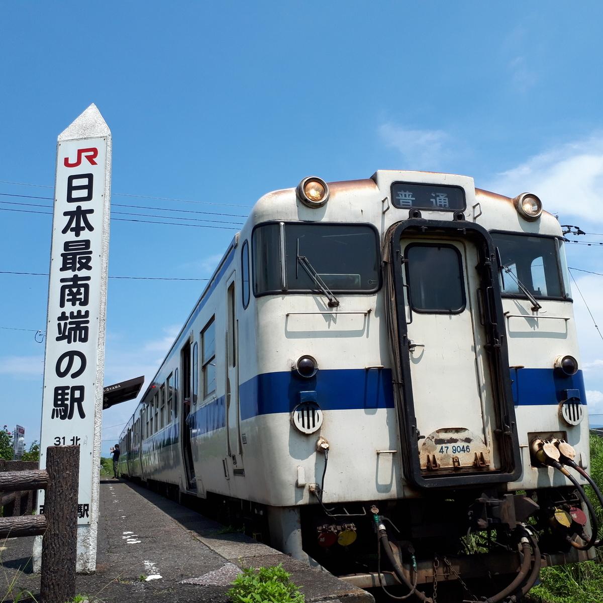 JR指宿枕崎線 西大山駅