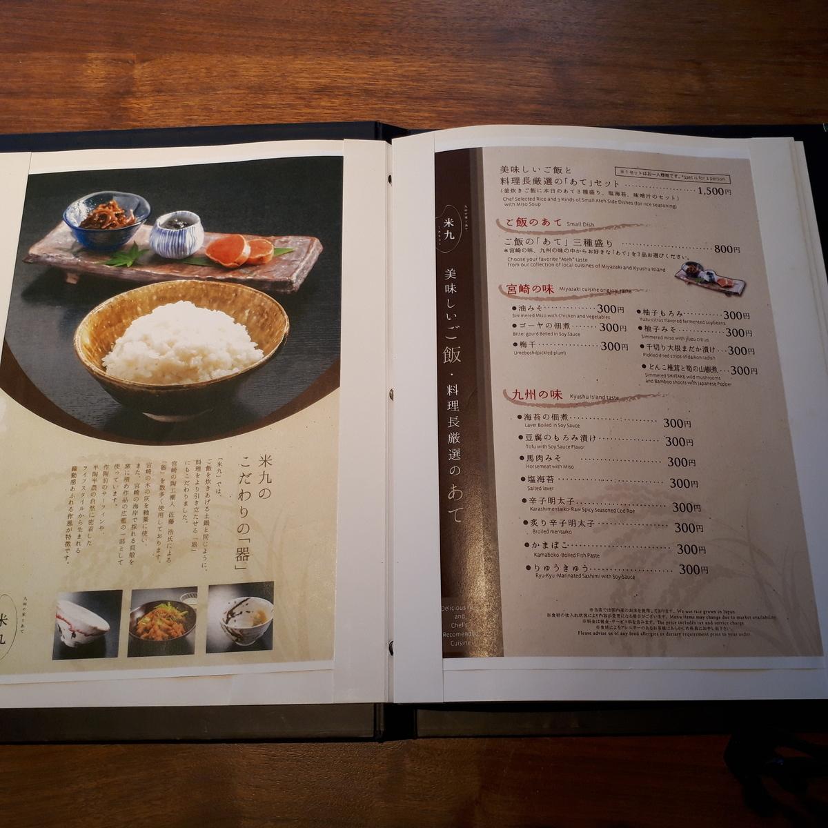 シェラトングランデオーシャンリゾート 米九 メニュー おいしいご飯 料理長特選のあて
