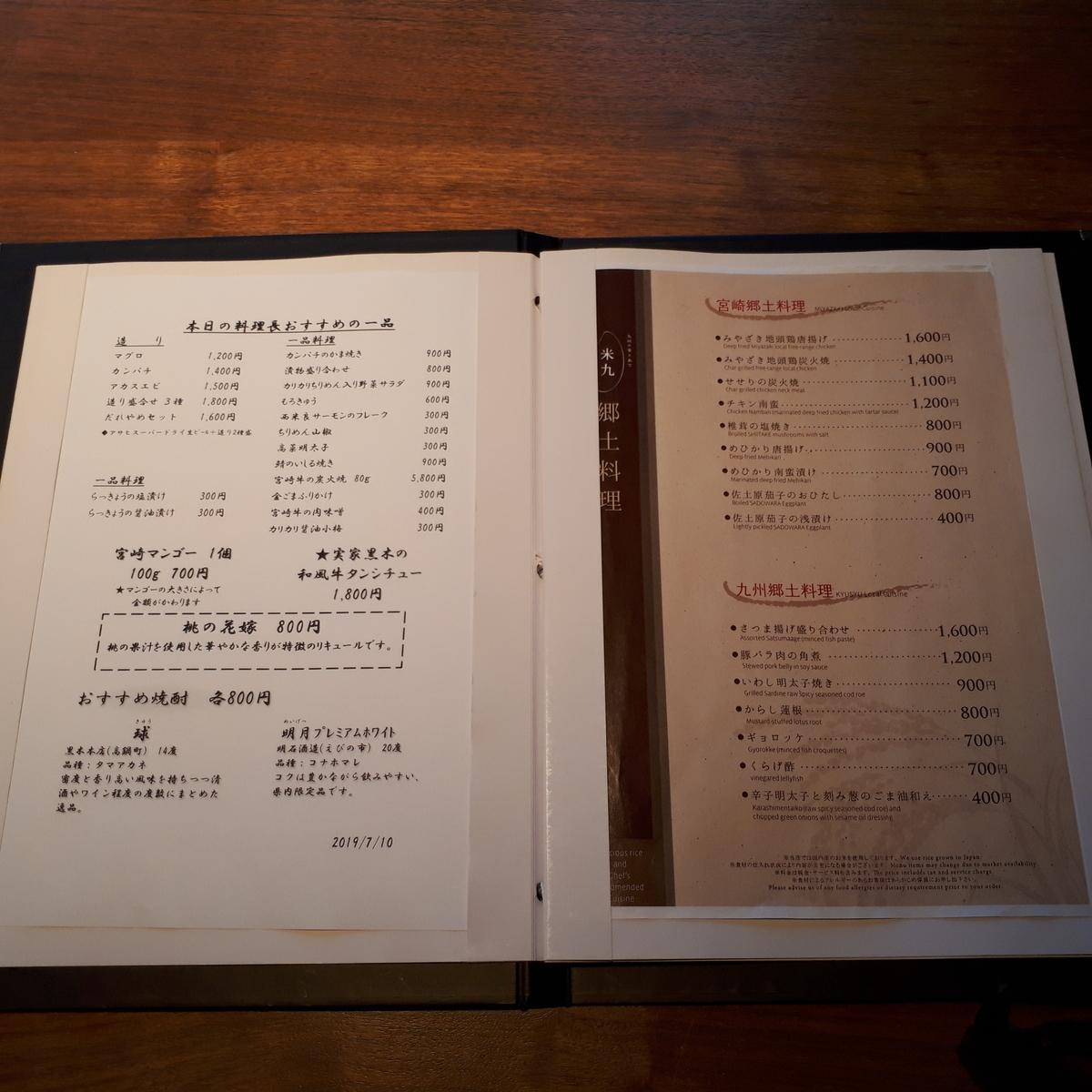 シェラトングランデオーシャンリゾート 米九 メニュー 本日の料理長おすすめの一品 宮崎郷土料理 九州郷土料理