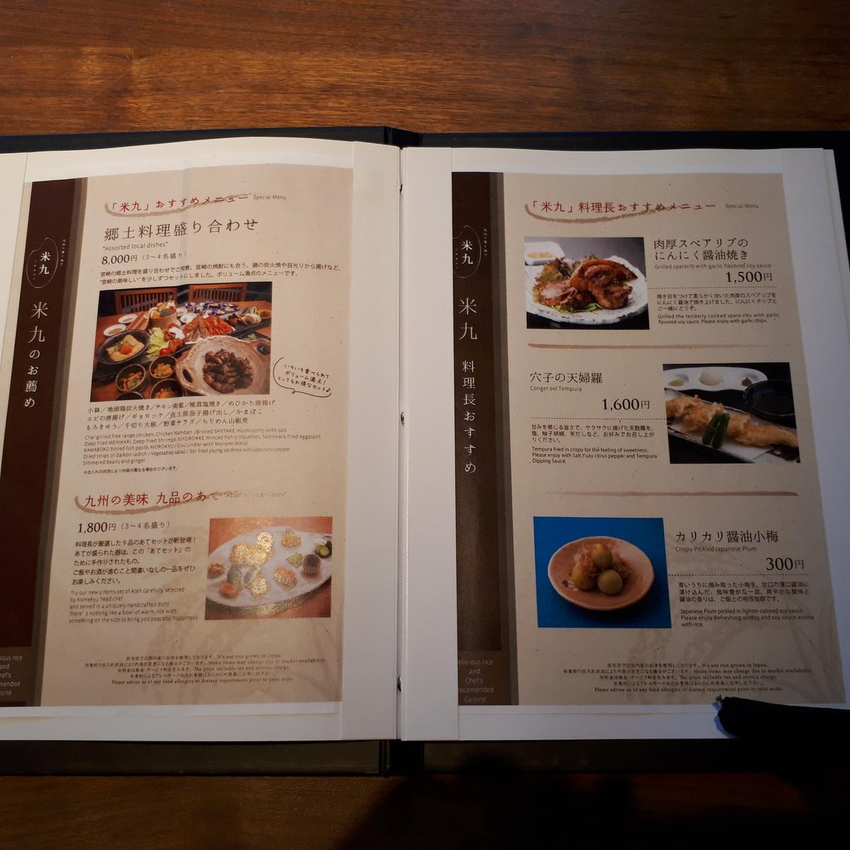 シェラトングランデオーシャンリゾート 米九 メニュー 郷土料理盛り合わせ 九州の美味 九品のあて 料理長おすすめ
