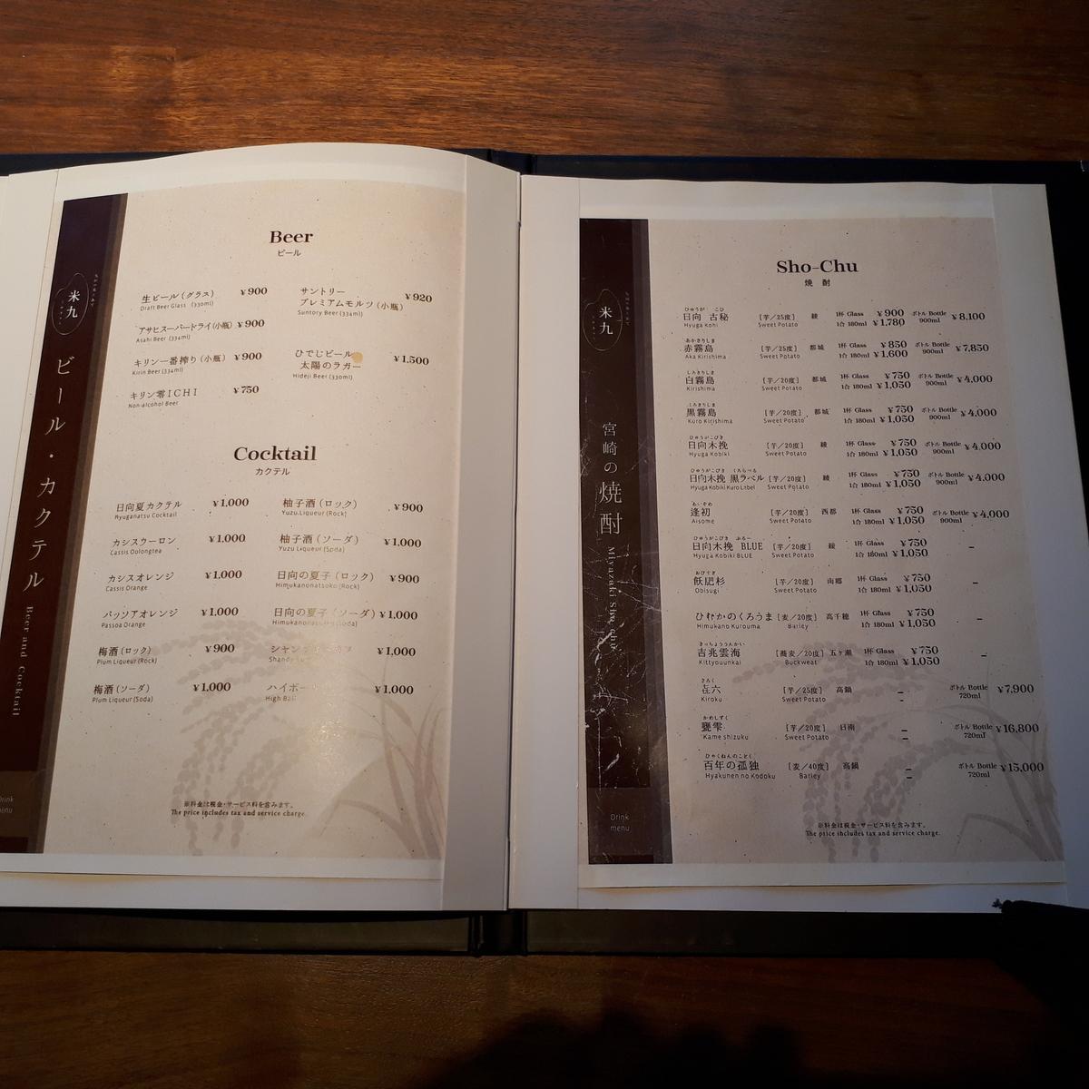 シェラトングランデオーシャンリゾート 米九 ドリンクメニュー ビール カクテル 宮崎の焼酎
