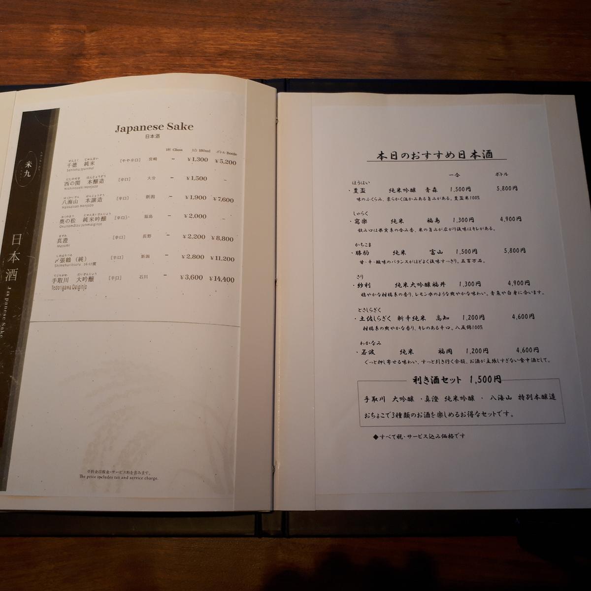 シェラトングランデオーシャンリゾート 米九 ドリンクメニュー 日本酒