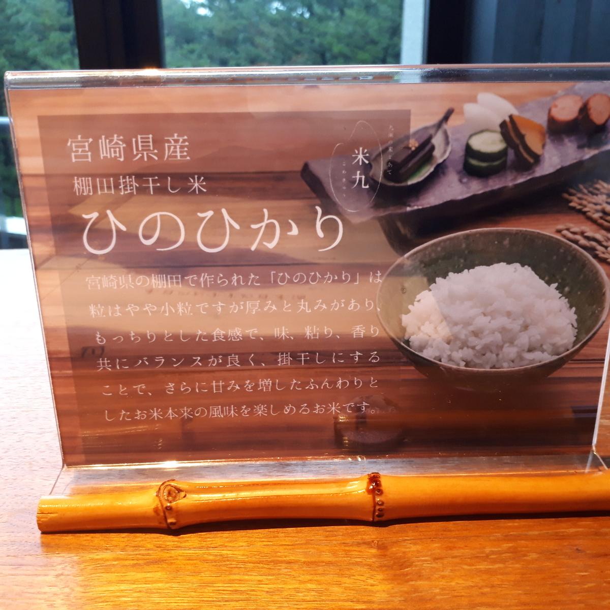 シェラトングランデオーシャンリゾート 米九 ご飯 棚田掛干し米 ひのひかり