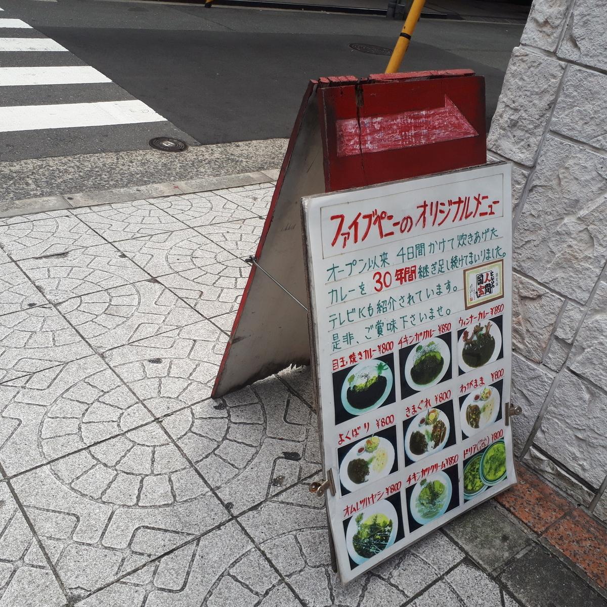 Colunmia8堺筋本町店 行き方