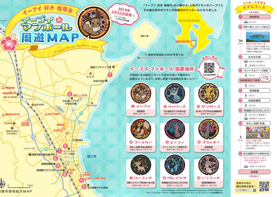 イーブイマンホール周遊マップ